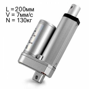 Актуатор (линейный привод) длина 200 мм, питание 12 вольт нагрузка