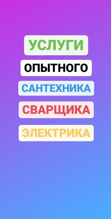 Электрики - Кыргызстан: Сантехник, Электрик, Сварщик. Любые виды сварочных услуг. Большой