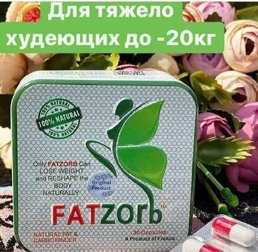 Сильные препараты для похудения 100% гарантия. По самым доступным цена