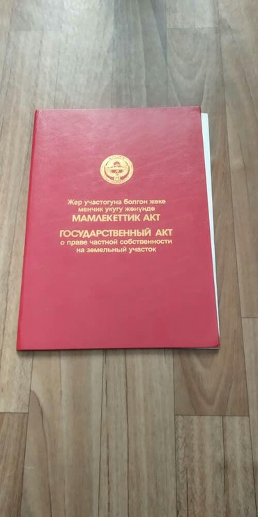 Продаётся земля 9,5 Га. Красная книга в Бишкек