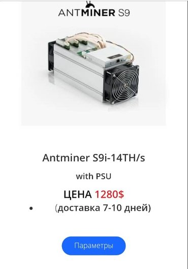 Antminer S9i-14TH/s в Бишкек