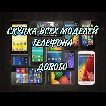Электроника - Базар-Коргон: Другие мобильные телефоны