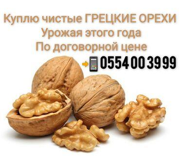 сухой лед бишкек in Кыргызстан   ОСВЕЩЕНИЕ: Покупаю чистые грецкие орехи урожая этого года. По договорной цене