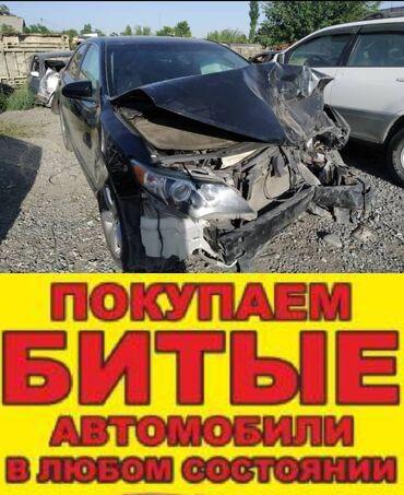Аварийном аварийных аварийный аварийное аварийного аварийную битых