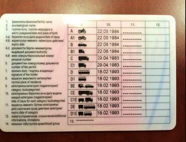 Утеряно водительское удостоверение на имя Ирсаканова Н. К. Просьба