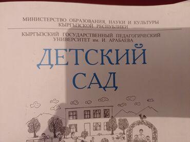 """Продается книга-пособие для воспитателя """"Детский сад"""" в хорошем состоя"""