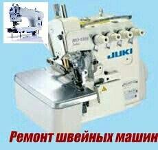 Механик швейных машин. Швея машинкаларды ондоо в Бишкек