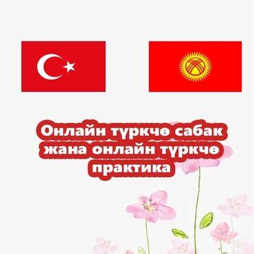 Языковые курсы | Кыргызский, Турецкий | Для взрослых, Для детей