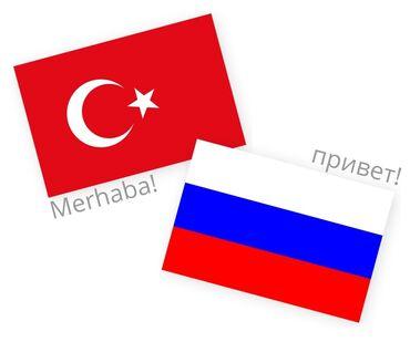 Языковые курсы - Язык: Турецкий - Бишкек: Языковые курсы | Турецкий | Для взрослых, Для детей