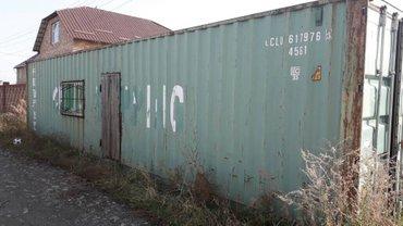 Срочно продаю контейнер морской 40 тонник высокий 2. 9  в Бишкек