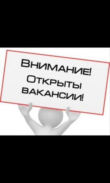 Администратор в Компанию dichkТребования:1.Возраст от 18 лет;2. со  в Бишкек