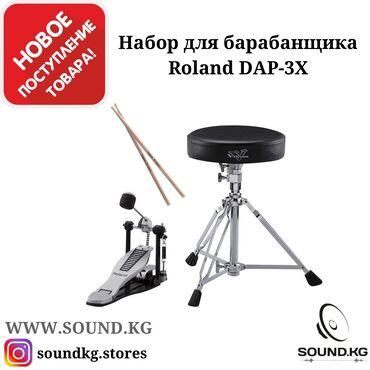 барабанные палочки в Кыргызстан: Барабаны, набор для барабанщика Готовый набор аксессуаров для