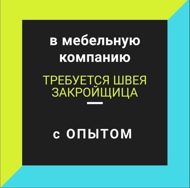 Закройщицы - Кыргызстан: Закройщик. С опытом