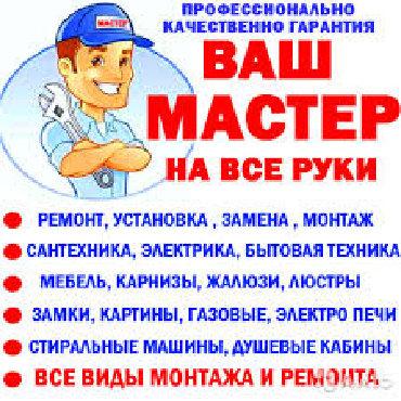 сантехнических работ и услуг в Кыргызстан: Услуги сантехнических и электро работ любой сложности по приемлемым