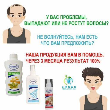 Медтовары - Балыкчы: Другие медицинские товары