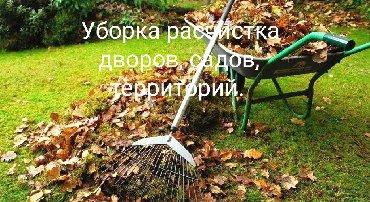 Бытовые услуги - Кыргызстан: Уборка территорий, участков, покос травы, удаление сорняков, вывоз