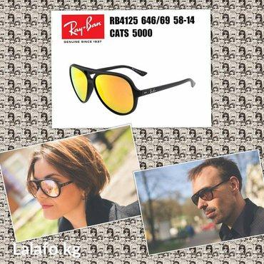 Бренд: Ray-Ban 4125 CATS 5000 Flash LensКомплект: Укрепленный в Бишкек
