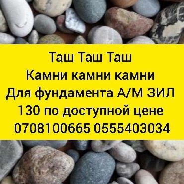 Доставка: чернозем горный перегной чистый камни песок гравий щебень о