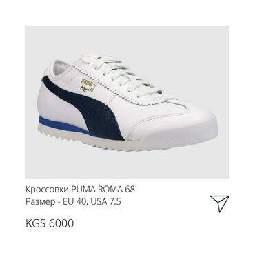 Личные вещи - Аламедин (ГЭС-2): Кроссовки PUMA ROMA 68⠀️ Модель с прочным кожаным верхом, который