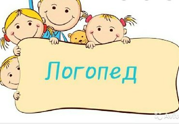 логопед бишкек in Кыргызстан | ОБРАЗОВАНИЕ, НАУКА: Логопед! наш адрес Тоголок- Молдо152a/ Баялинова. Принимаем по записи