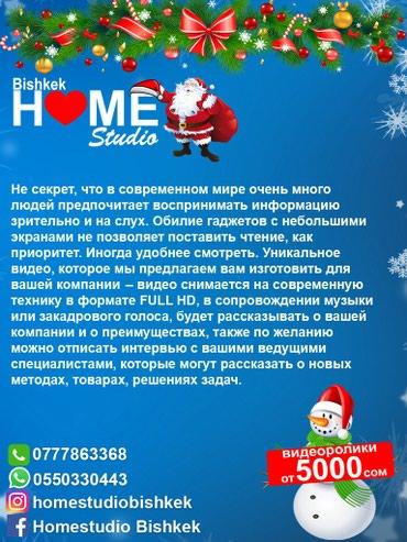 Рекламные ролики от 5000 сом в Бишкек