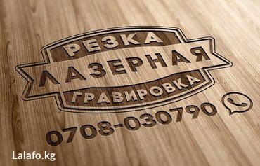 Лазерная резка и гравировка. в Бишкек