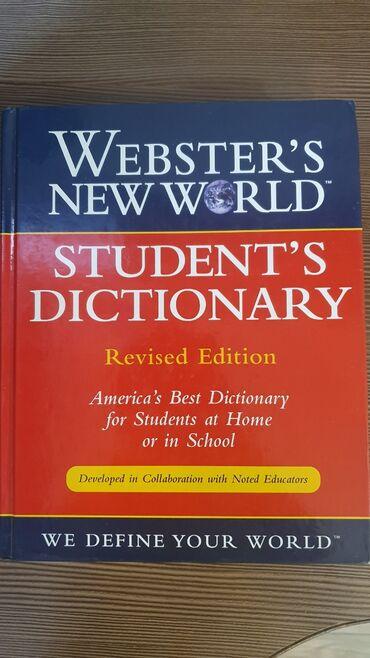 8468 объявлений | КНИГИ, ЖУРНАЛЫ, CD, DVD: Student's Dictionary. Английский словарь для школьников.America's Best