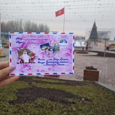 Изготавливаю письма от Деда Мороза. в Бишкек