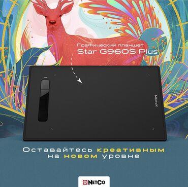 стилус бишкек in Кыргызстан   ДРУГИЕ АКСЕССУАРЫ ДЛЯ МОБИЛЬНЫХ ТЕЛЕФОНОВ: С графическим планшетом XP-PEN Star G960S PLUS у вас будет больше