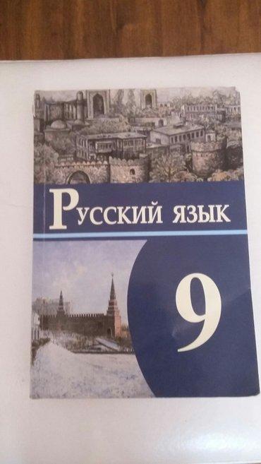 Bakı şəhərində rus dili kiytabi azerbaycan mektebleri ucun.