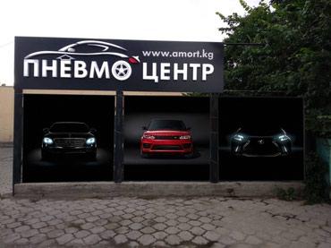 Ремонт пневмо и амортизаторов. от в Бишкек