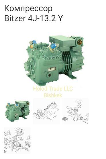 работа в германии на заводе в Кыргызстан: Компрессор bitzer 4j-13,2y (германия)низкотемпературныйобслужен