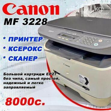 Ксерокопия, сканер, принтер 3в1. Кэнон МФУ 3228. Canon mfu 3228