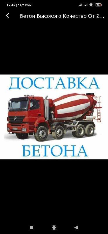 Бетон !!! Готовый бетонный смесь с доставкой ! Гарантия качества ! Име