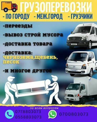 Портер Региональные перевозки, По городу   Борт 2 кг.   Переезд