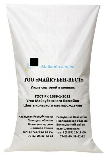 Уголь уголь комур комур из Казахстана в мешках 50 кг. Майкубен