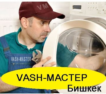 Ремонт стиральных машинок Бишкек. в Бишкек