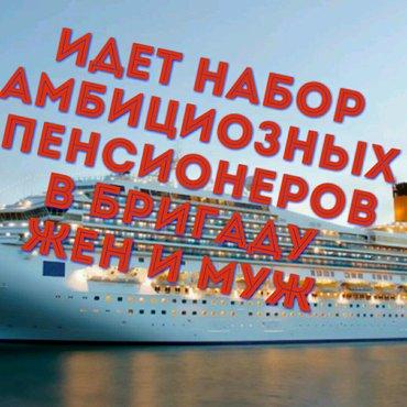 Принимаем на работу в Бишкек