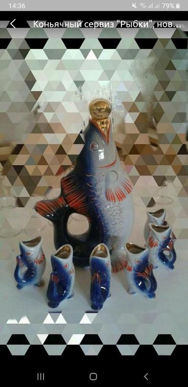 """рыбки в Кыргызстан: Продаётся коньячный сервиз """"Рыбки"""", новый, уступлю"""