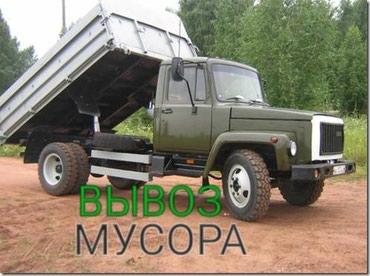 Вывоз мусора в Бишкек