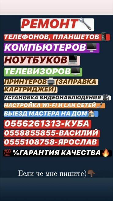 Другие ноутбуки и нетбуки в Кыргызстан: РЕМОНТ ВСЕГО ВЫШЕПЕРЕЧИСЛЕННОГО!!!