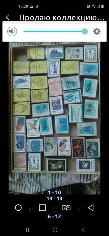 Спорт и хобби - Кок-Джар: Продаю коллекцию советских спичечных коробков. За всю коллекцию 2000