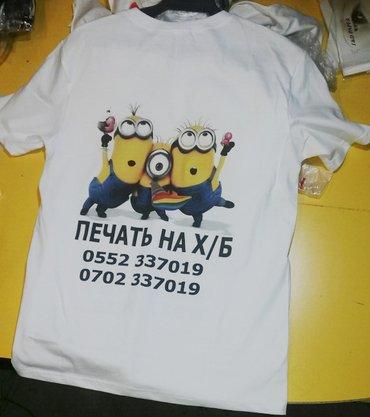 футболки с вашим изображением на х/б и не на х/б футболках и в Бишкек