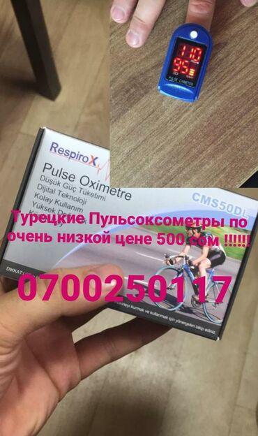 турецкие ортопедические матрасы в Кыргызстан: Турецкие пульсоксометры по очень низкой цене!!!  Носовые канюли для ки