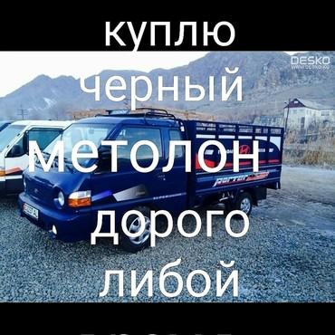 труба металл в Кыргызстан: Черный металл самовывоз дорого демантаж