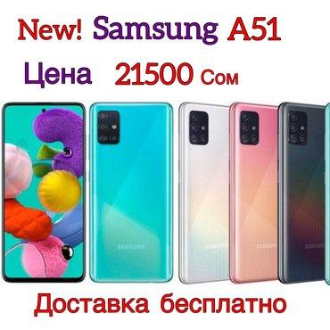 Бампер-на-телефон-самсунг - Кыргызстан: Новый Samsung A51 128 ГБ Черный