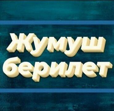 Работа - Кыргызстан: Менеджер по продажам. С опытом. 6/1