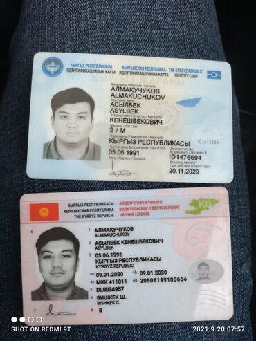 �������������������������������� �������� ������������ в Кыргызстан: Найден портмоне с документами