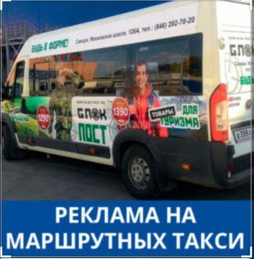 Размещение информации на микроавтобусах нашей компании - это