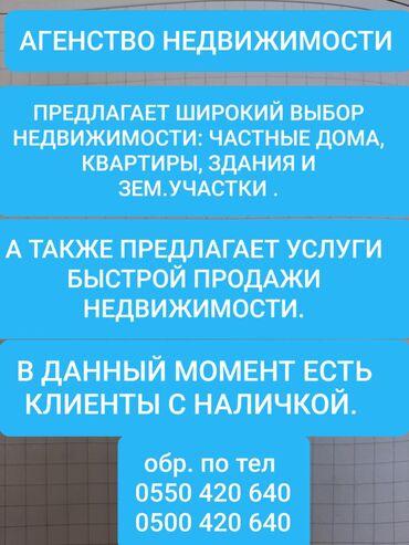 Риэлторские услуги - Кыргызстан: Агенство недвижимости предлагает широкий выбор квартир, домов, земельн